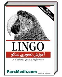آموزش کامل لینگو