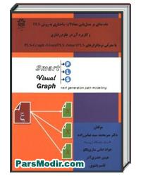 کتاب مدل معادلات ساختاری با PLS