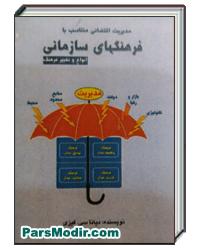 کتاب مدیریت اقتضائی
