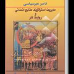 کتاب مدیریت استراتژیک منابع انسانی و روابط کار