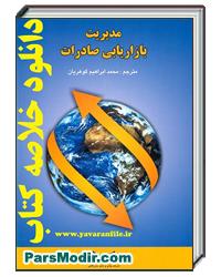 کتاب بازاریابی صادرات