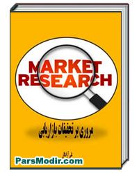 کتاب تحقیقات بازاریابی