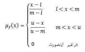 درجه عضویت عدد فازی مثلثی