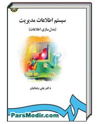 کتاب سیستم اطلاعات مدیریت رضاییان