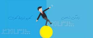 پرسشنامه تعادل زندگی کاری