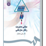 کتاب مدیریت رفتار سازمانی رضائیان