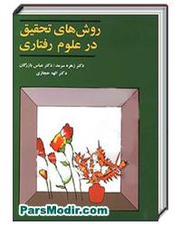 کتاب روشهای تحقیق در علوم رفتاری