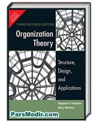 کتاب تئوری سازمان رابینز