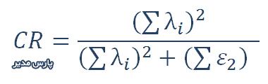 فرمول محاسبه پایایی ترکیبی