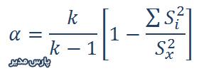 فرمول محاسبه آلفای کرونباخ