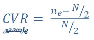 فرمول محاسبه روایی محتوایی لاوشه