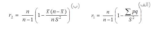 فرمول محاسبه کودر-ریچاردسون