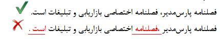 نشانه گذاری درست فارسی