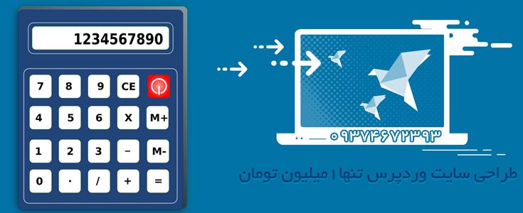 طراحی ماشین حساب آنلاین