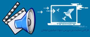 گرافیک وب
