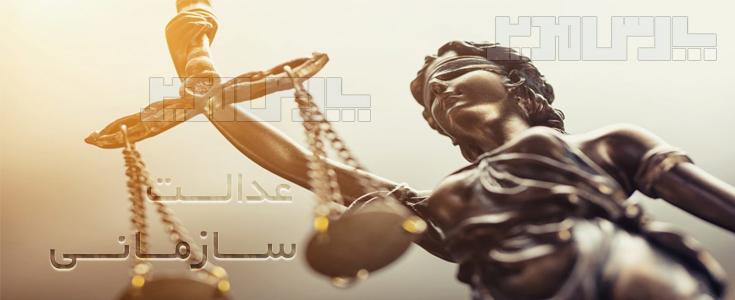 پرسشنامه عدالت سازمانی