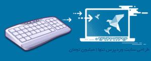 کیبورد آنلاین فارسی
