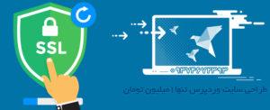 نصب SSL