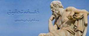 فلسفه تحقیق