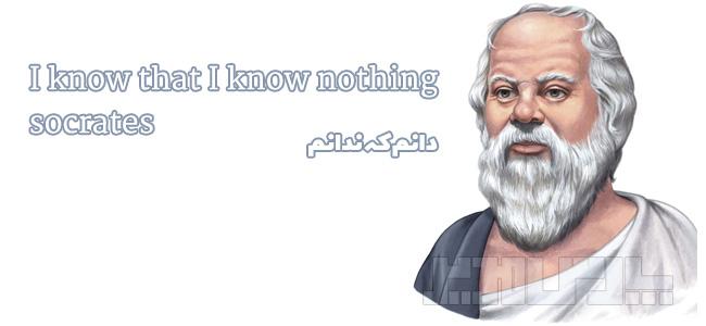 فلسفه سقراط