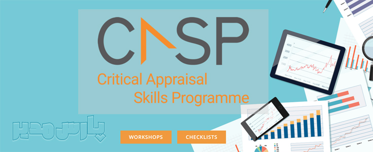 برنامه مهارت های ارزیابی حیاتی CASP