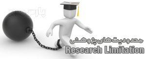 محدودیتهای پژوهش