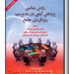 کتاب روش شناسی پژوهش کیفی در مدیریت