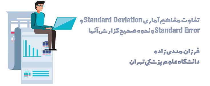 تفاوت انحراف معیار و خطای استاندارد