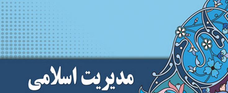 پرسشنامه مدیریت اسلامی