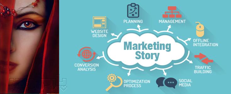 بازاریابی داستانی