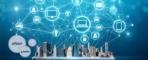 حکمرانی دیجیتال سازمان