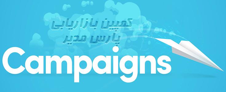 کمپین بازاریابی (پویش بازاریابی)