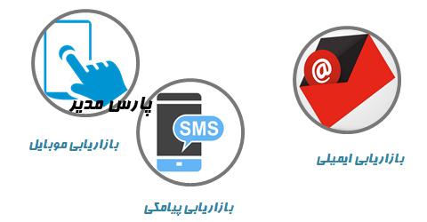 ارتباط بازاریابی پیامکی با سایر شیوههای بازاریابی