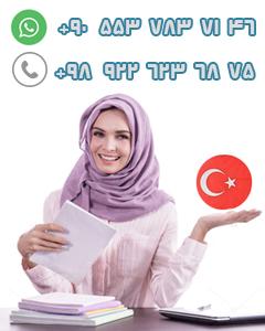 ادامه تحصیل آسان در ترکیه