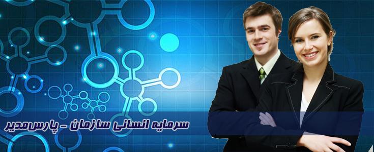 سرمایه انسانی سازمان