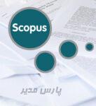اسکوپوس Scopus