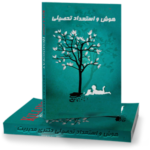 کتاب استعداد تحصیلی دکتری مدیریت