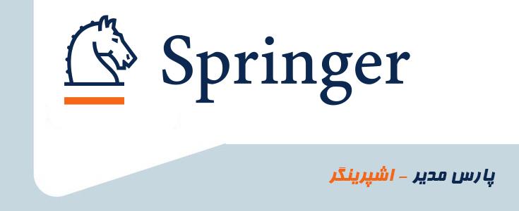 اشپرینگر Springer