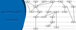 تحلیل ساختاری