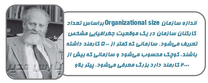 تعریف اندازه سازمان