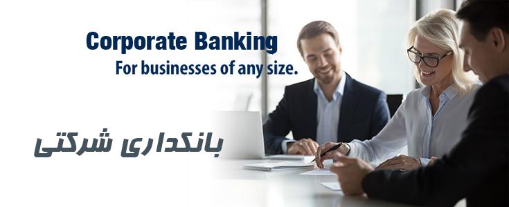 بانکداری شرکتی