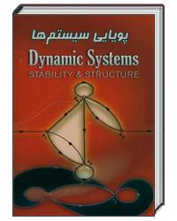 کتاب پویایی سیستمها