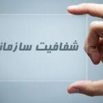 شفافیت سازمانی