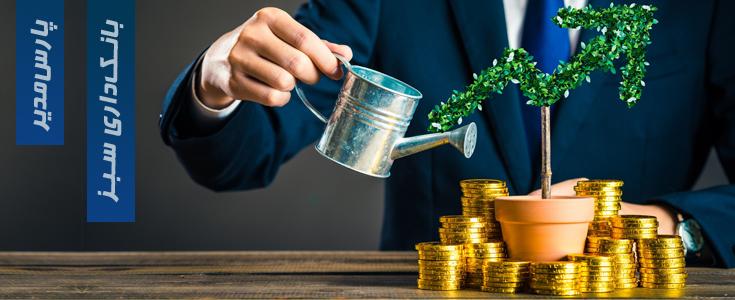 بانکداری سبز
