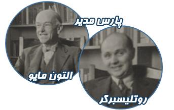 التون مایو و روتلیسبرگر