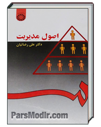 کتاب اصول مدیریت رضائیان