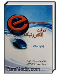 کتاب دولت الکترونیک