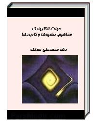 کتاب دولت الکترونیک سرلک