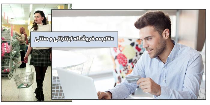 مقایسه فروشگاه اینترنتی و سنتی