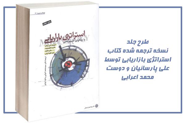 ترجمه فارسی کتاب استراتژی بازاریابی